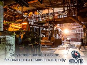 Проверка Ростехнадзора «Челябинского металлургического комбината» завершилась привлечением к административной ответственности