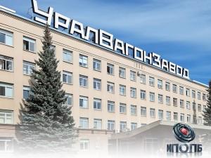 ОАО «НПК «Уралвагонзавод» пересмотрело свою политику в сфере промышленной безопасности