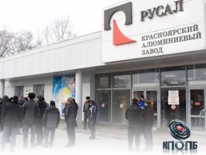 ОАО «РУСАЛ Красноярский алюминиевый завод» подверглось штрафу по итогам проверки Ростехнадзора