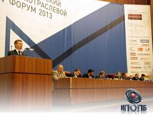 В апреле состоится Московский форум по промышленной безопасности