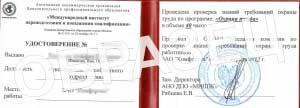 Удостоверение пожарно технический минимум