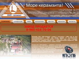 В Белгороде оштрафовано предприятие-нарушитель требований экологической безопасности