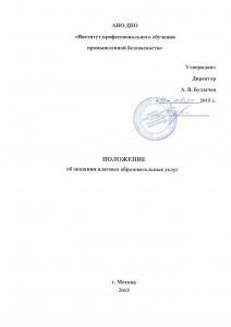 Пол о платных услугах-page-001