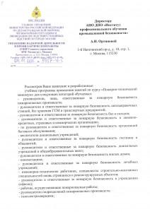 Уведомление Главного Управления МЧС России