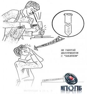 Инструкция по охране труда для слесаря ремонтника