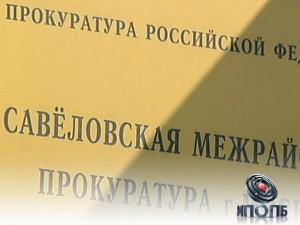 Нарушение трудового законодательства в ООО «Горимпекс» выявлено Савеловской межрайонной прокуратурой