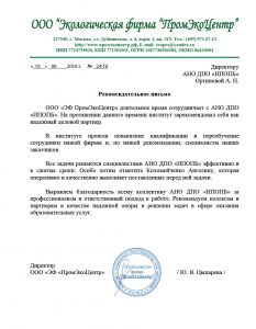 отзыв ПромЭкоЦентр