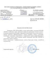 Благодарственное письмо ООО «ХСТФ «ФОБОС»