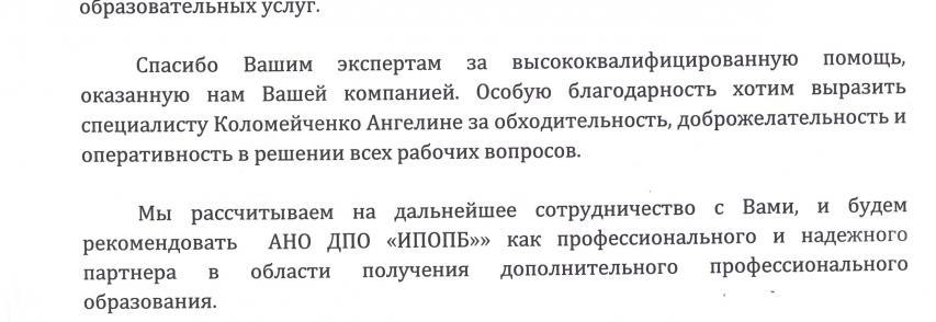 ООО «БИТ»