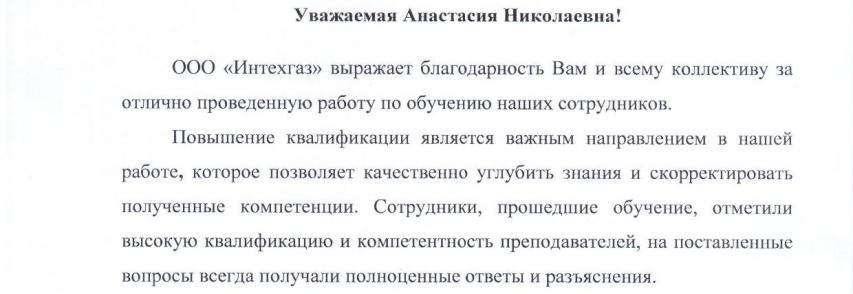 ООО ИНТЕХГАЗ