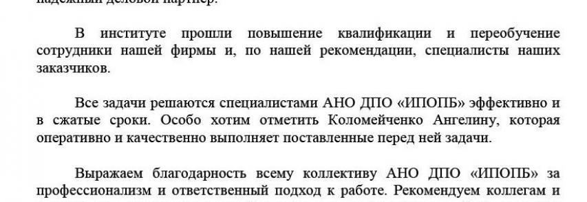 ООО «ЭФ ПромЭкоЦентр»